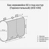 Бак нержавейка 60л под контур (горизонталь, овальный) (aisi 430)