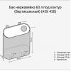 Бак нержавейка 60л под контур (вертикаль, овальный) (aisi 439)