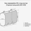 Бак нержавейка 90л под контур (горизонталь, овальный) (aisi 439)