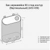 Бак нержавейка 90л под контур (вертикаль, овальный) (aisi 439)