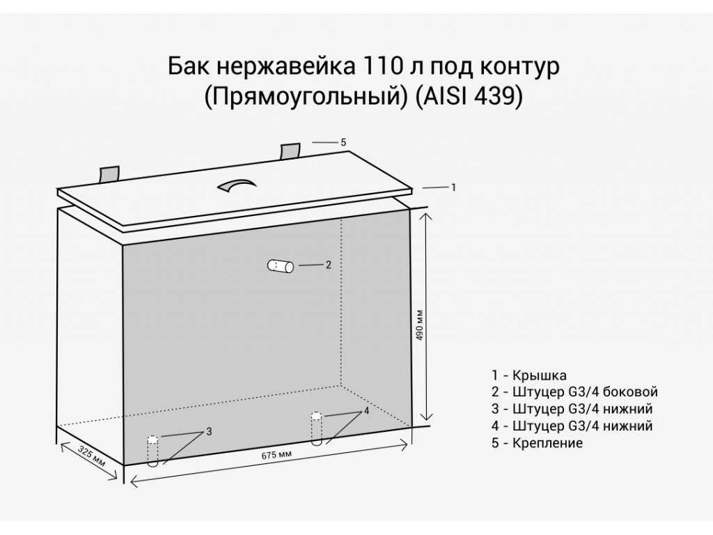 Бак нержавейка 110л под контур (прямоугольный) (aisi 439)