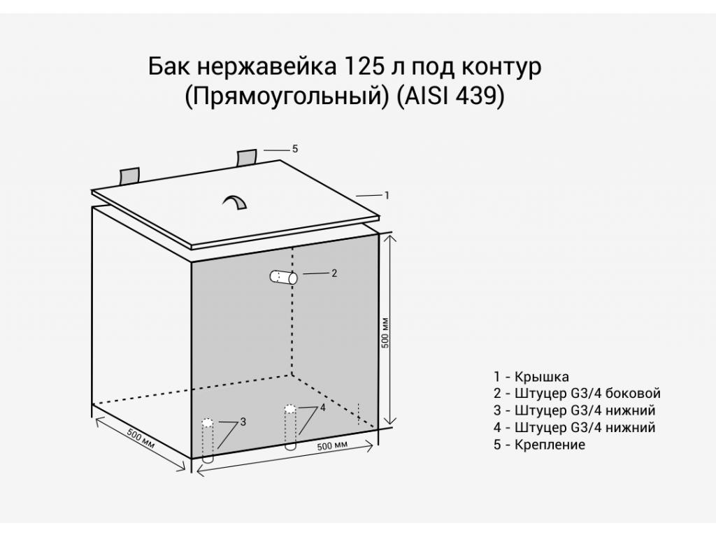 Бак нержавейка 125л под контур (прямоугольный) (aisi 439)