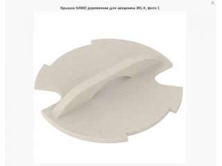 Крышка деревянная SAWO 391-A-COV для запарника 391-A