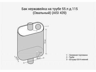 Бак нержавейка на трубе 55л д.115 (Овальный) (AISI 439)