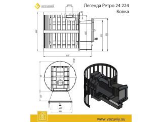 Банная печь ВЕЗУВИЙ Легенда Ретро Ковка 24  (224)